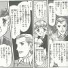 平等について考えさせられる漫画 → 三原順「はみだしっ子」の「橋の下の例え話」
